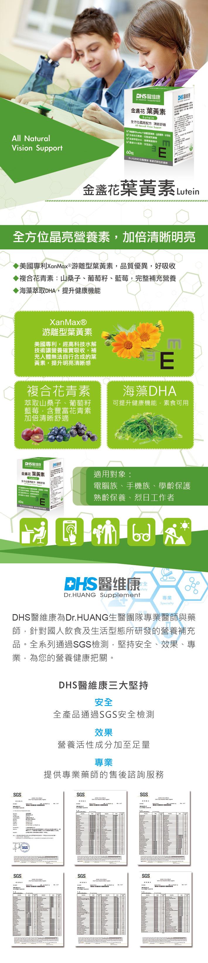 DHS醫維康金盞花葉黃素全方位晶亮營養素加倍清晰明亮美國專利XanMax游離型葉黃素複合花青素珊喪子葡萄籽藍莓海藻萃取DHA電腦族手機族學齡保護熟齡保養