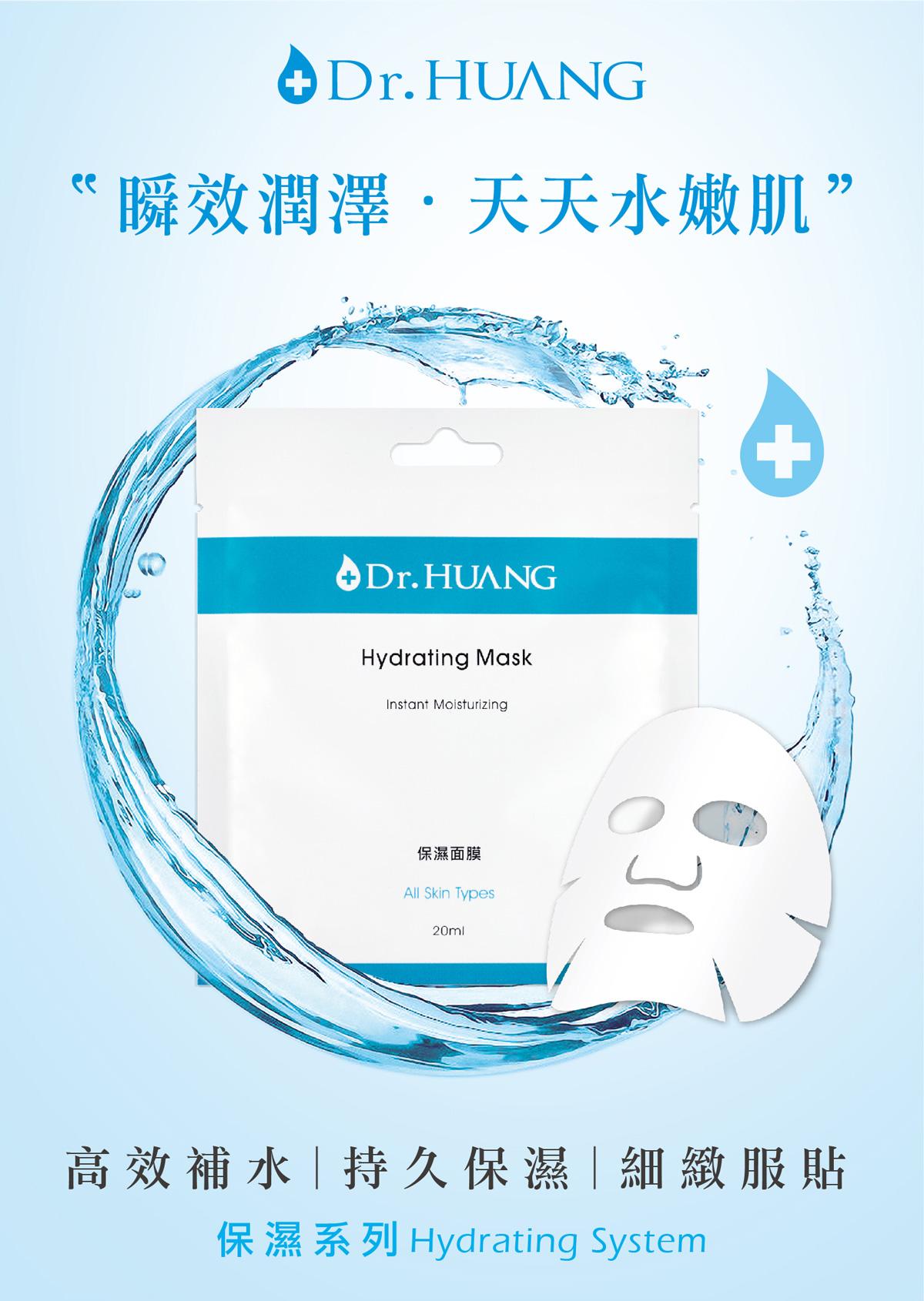 高校補水持久保濕細緻服貼dr.huang保濕面膜