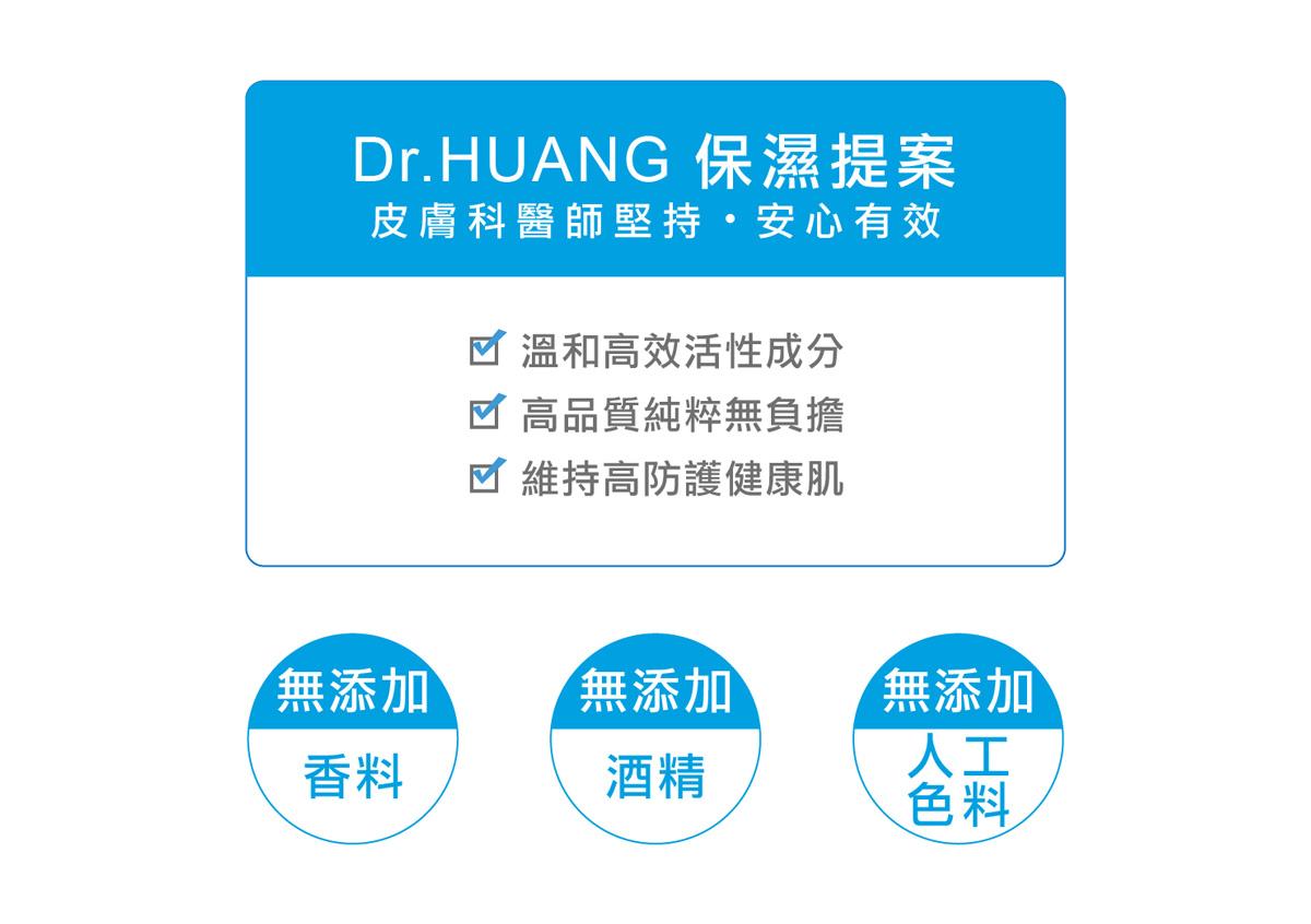 dr.huang保濕提案無添加香料無添加酒精無添加人工香料