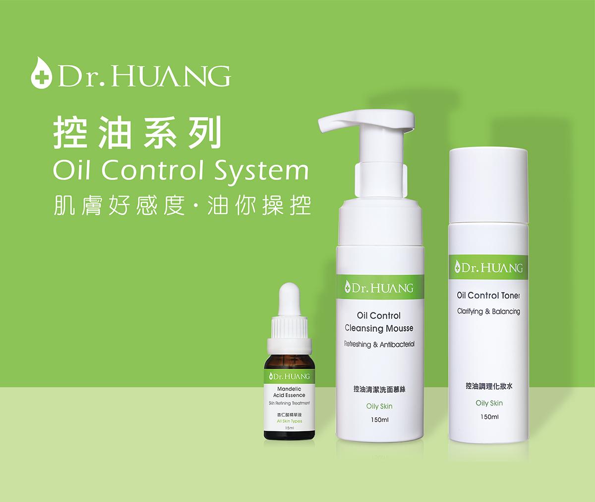 Dr.HUANG控油系列重新定義健康肌解決油肌困擾