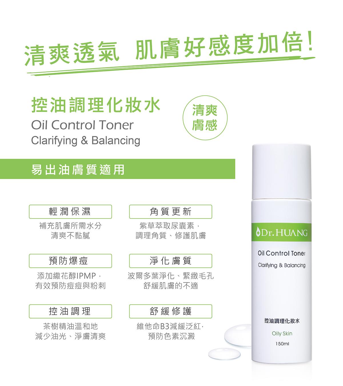 Dr.HUANG控油化妝水清潤保濕角質更新預防爆痘淨化膚質控油調理舒緩修護