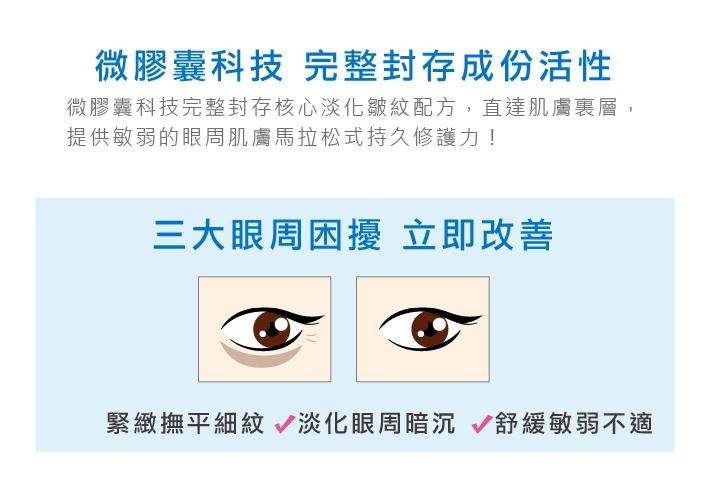 Dr.HUANG舒緩眼霜緊實撫平細紋淡化眼周暗沉舒緩敏弱不適