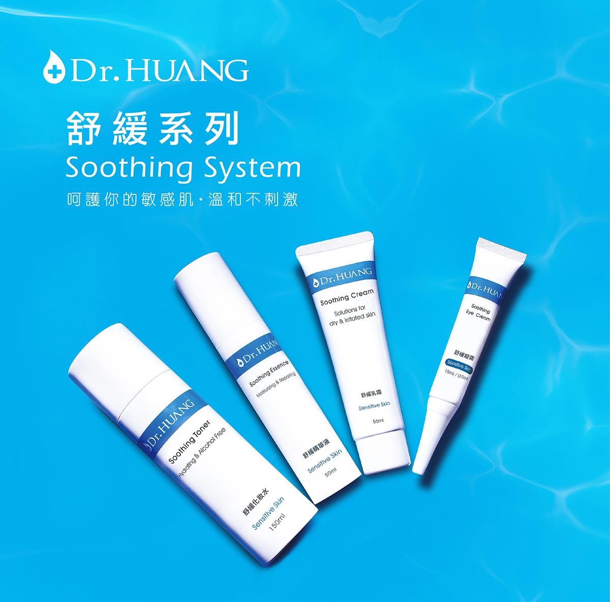 Dr.HUANG舒緩系列保養品抵抗敏弱不適