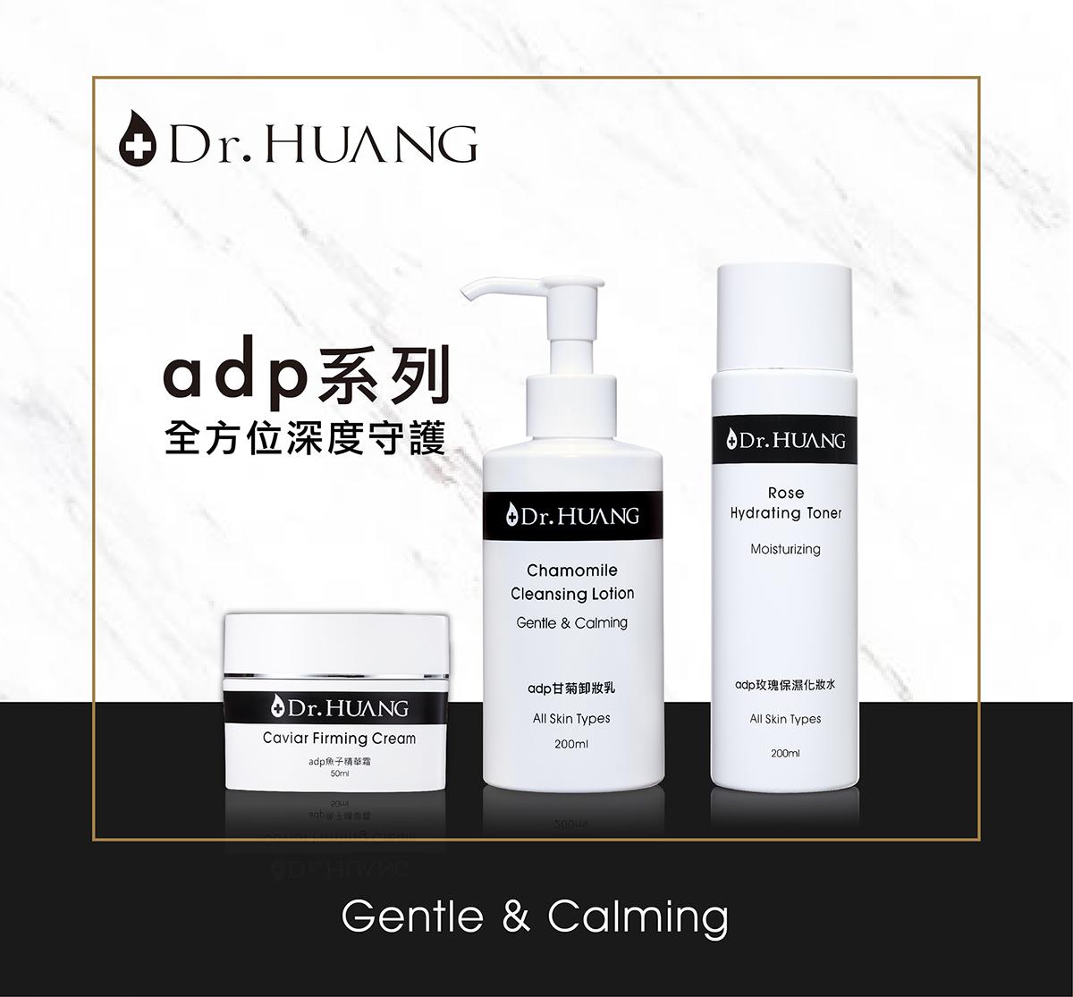 Dr.HUANGadp系列甘菊卸妝乳