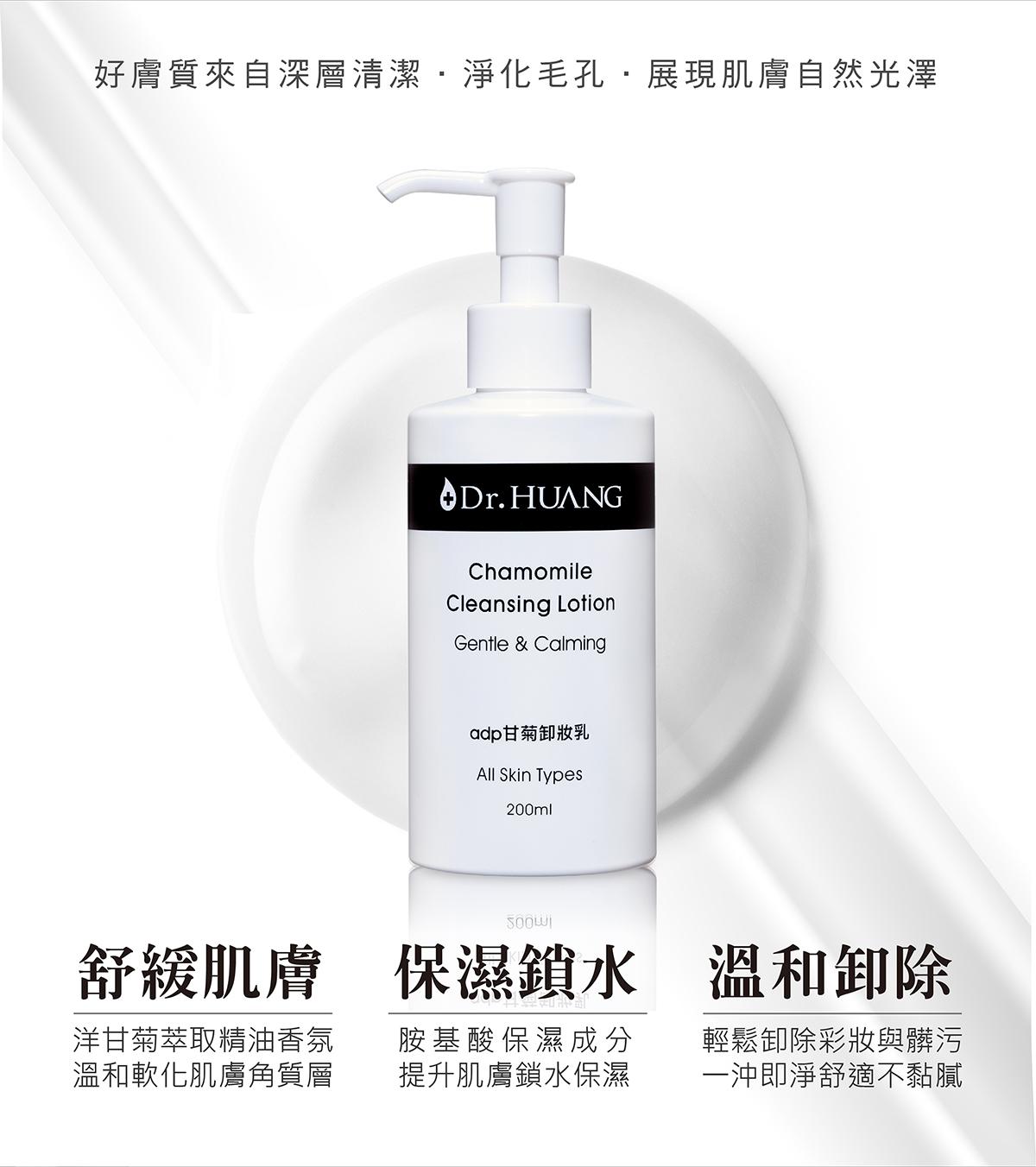 Dr.HUANGadp系列甘菊卸妝乳舒緩肌膚保濕鎖水溫和卸除