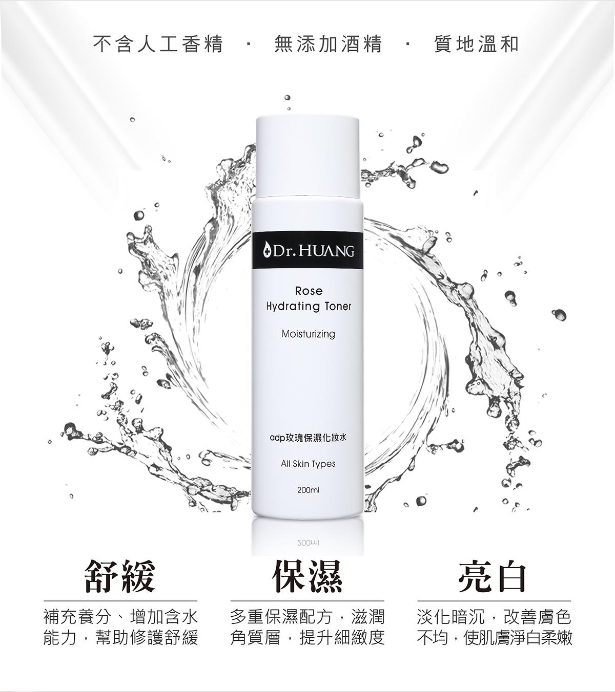 Dr.HUANGadp系列玫瑰保濕化妝水舒緩保濕亮白