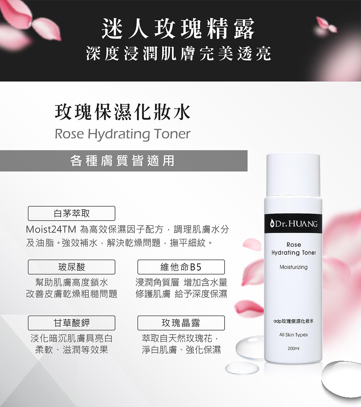 Dr.HUANGadp系列玫瑰保濕化妝水添加白茅萃取Moist24TM高效保濕因子配方強效補水玻尿酸高度鎖水玫瑰晶露淨白肌膚